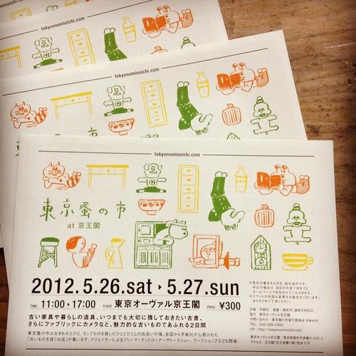 「東京蚤の市」フライヤー。_e0060555_20461338.jpg