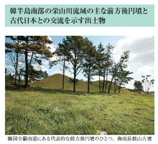 百済の前方後円墳(1)北部九州から渡った倭人たち_c0222861_9521146.jpg