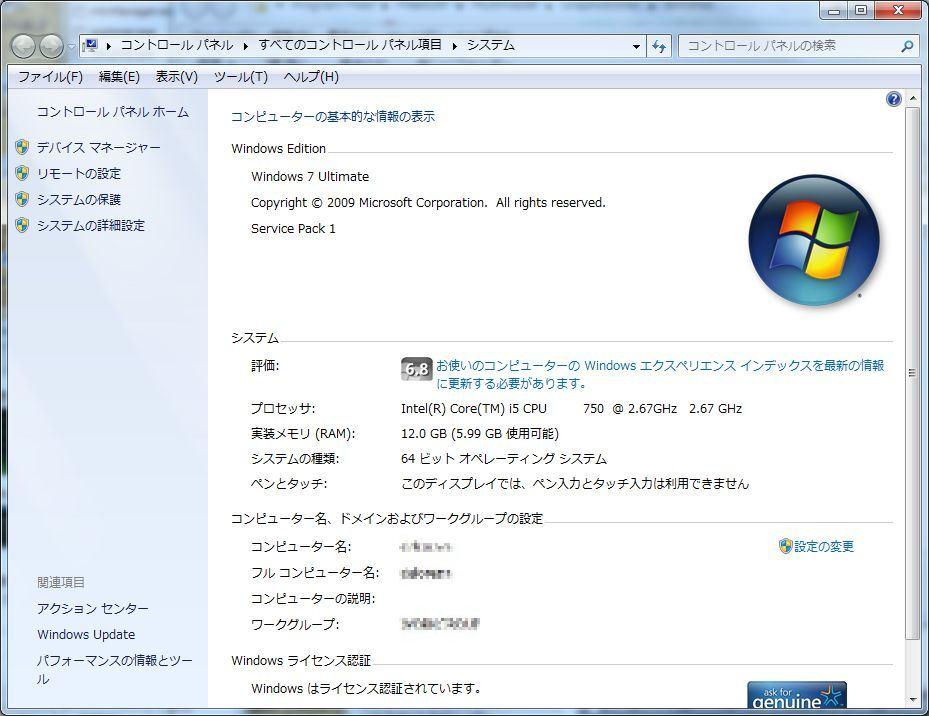 メモリ増設したのに「ハードウェア予約済み」とかで利用できない_e0091163_12233537.jpg