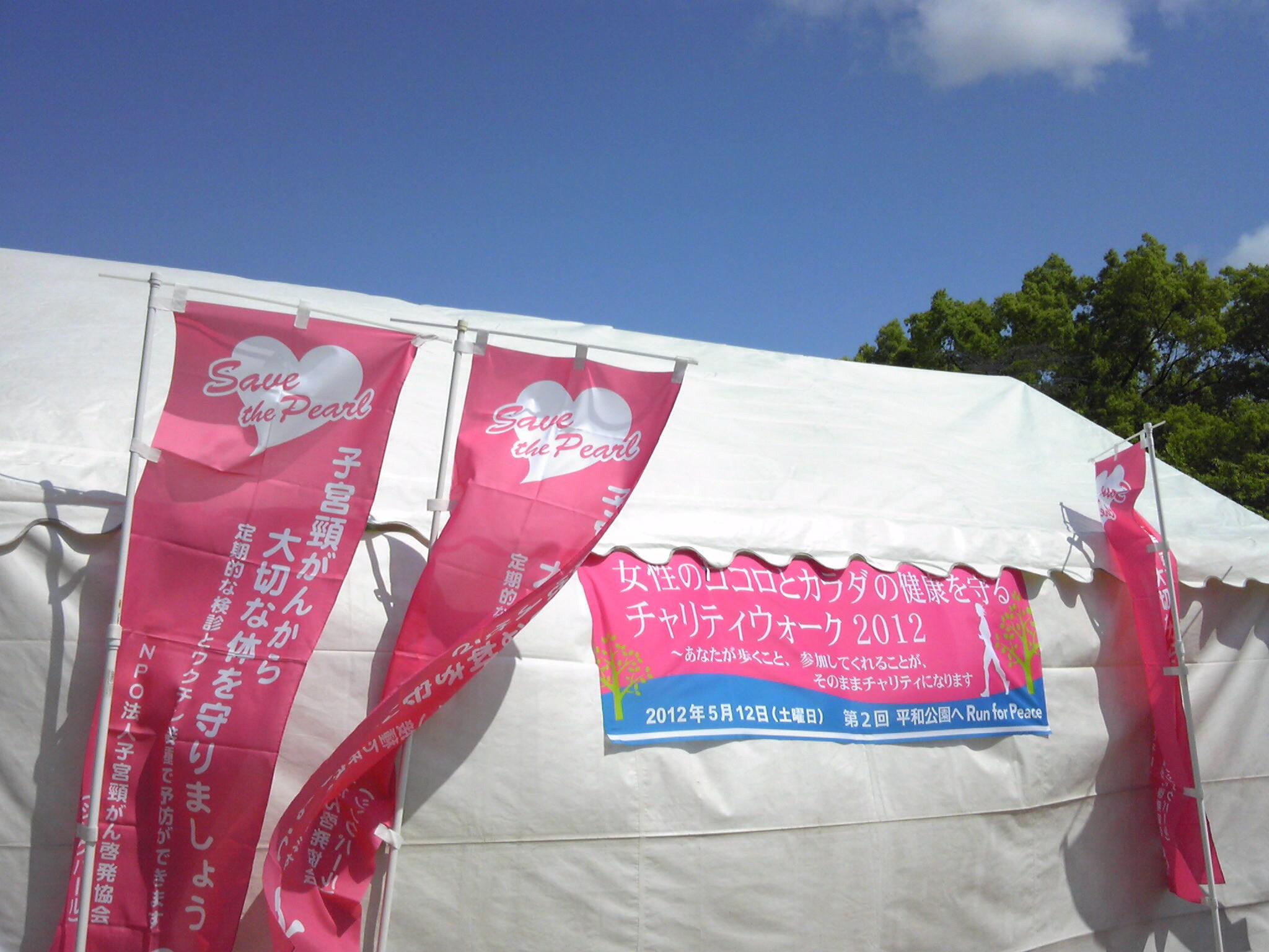 今日は『女性のココロとカラダの健康を守るチャリティウォーク』、平和公園晴れ渡ってます〜♪応援に来て下さい〜!^^_e0142585_9344092.jpg