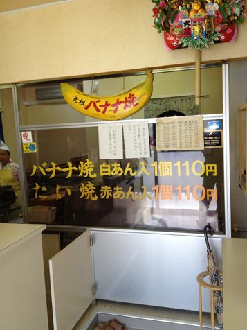 バナナ焼き だるまや_f0096216_15591576.jpg