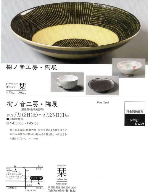 ギャラリー栞さんで『樹ノ音工房・陶展』。_e0114422_939612.jpg