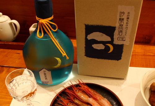 「福司」限定酒・美味! _f0113639_15395567.jpg
