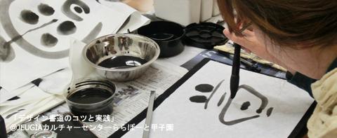 デザイン書道教室 / 2012-05-12_c0141944_22293885.jpg