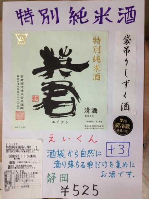 """特別純米酒\""""英君\""""静岡ただいまご用意できました!酒袋から自然に滴り落ちる雫だけを集めたお酒です。_c0069047_19415563.jpg"""