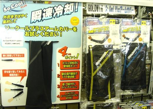 着て涼しい!冷感インナー用品のコーナーできました。_b0163075_8535649.jpg