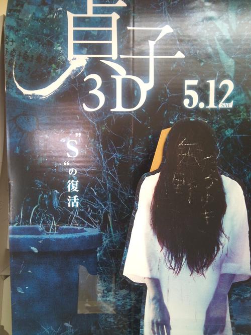 貞子 3D_a0221584_20122553.jpg