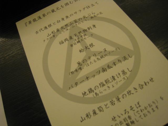 昇龍蓬莱の蔵元を囲む会@玄武庵_c0212604_5201684.jpg