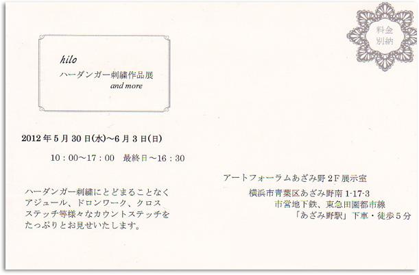 hilo ハーダンガー刺繍作品展のご案内_d0154507_1549615.jpg
