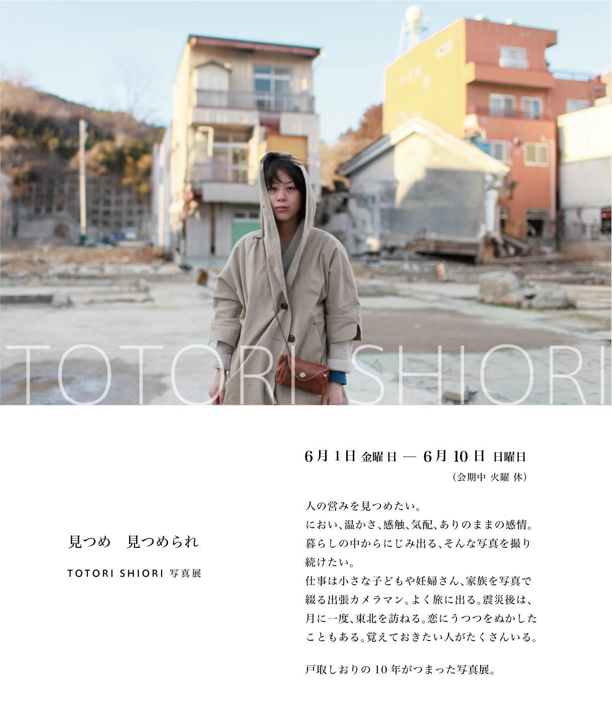 見つめ 見つめられ TOTORI SHIORI 写真展_d0210537_11105412.jpg
