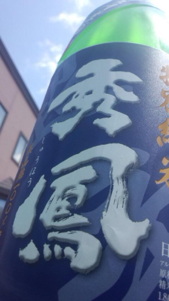 【日本酒】 秀鳳 特別純米 辛口生酒 美山錦 +10_e0173738_12203978.jpg