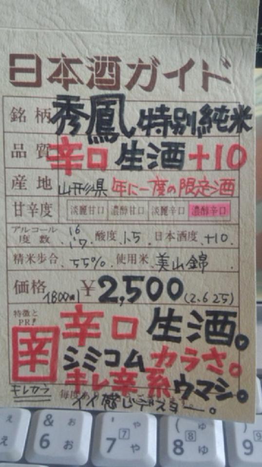 【日本酒】 秀鳳 特別純米 辛口生酒 美山錦 +10_e0173738_1221538.jpg