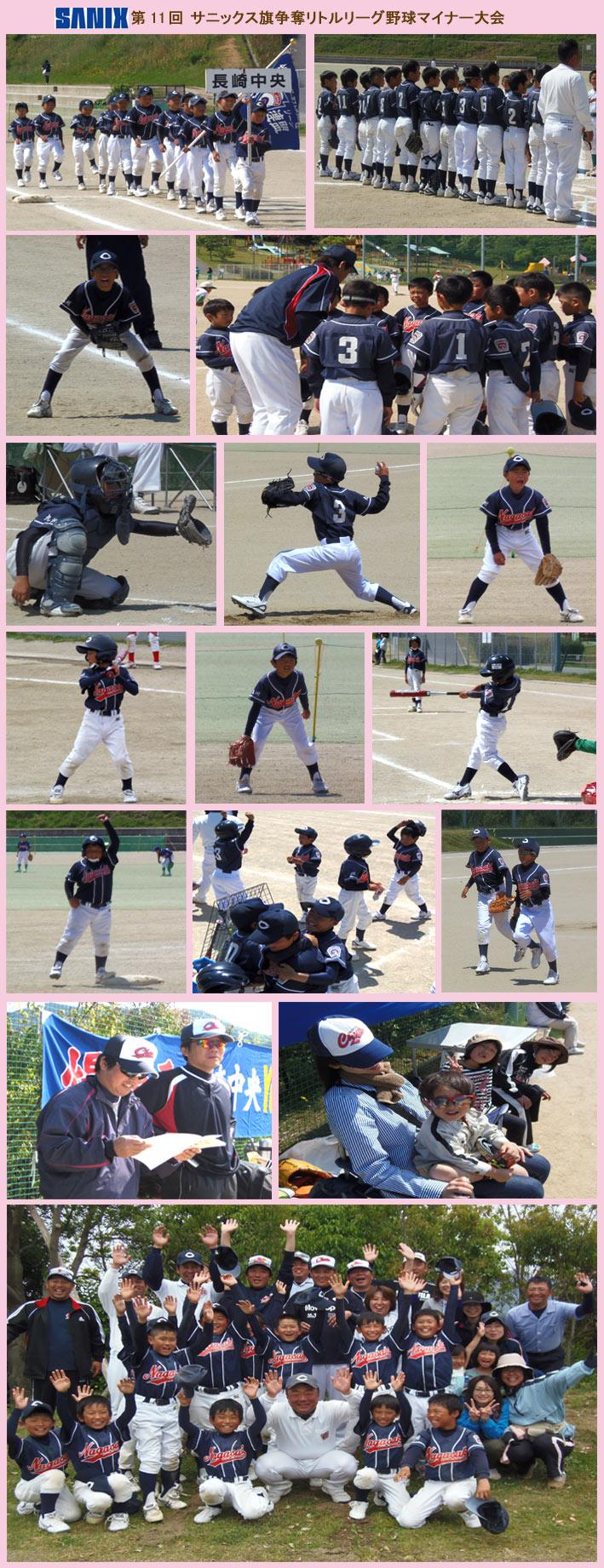 第11回 サニックス旗争奪リトルリーグ野球マイナー大会 平成24年5月12・13日_a0167447_21501764.jpg