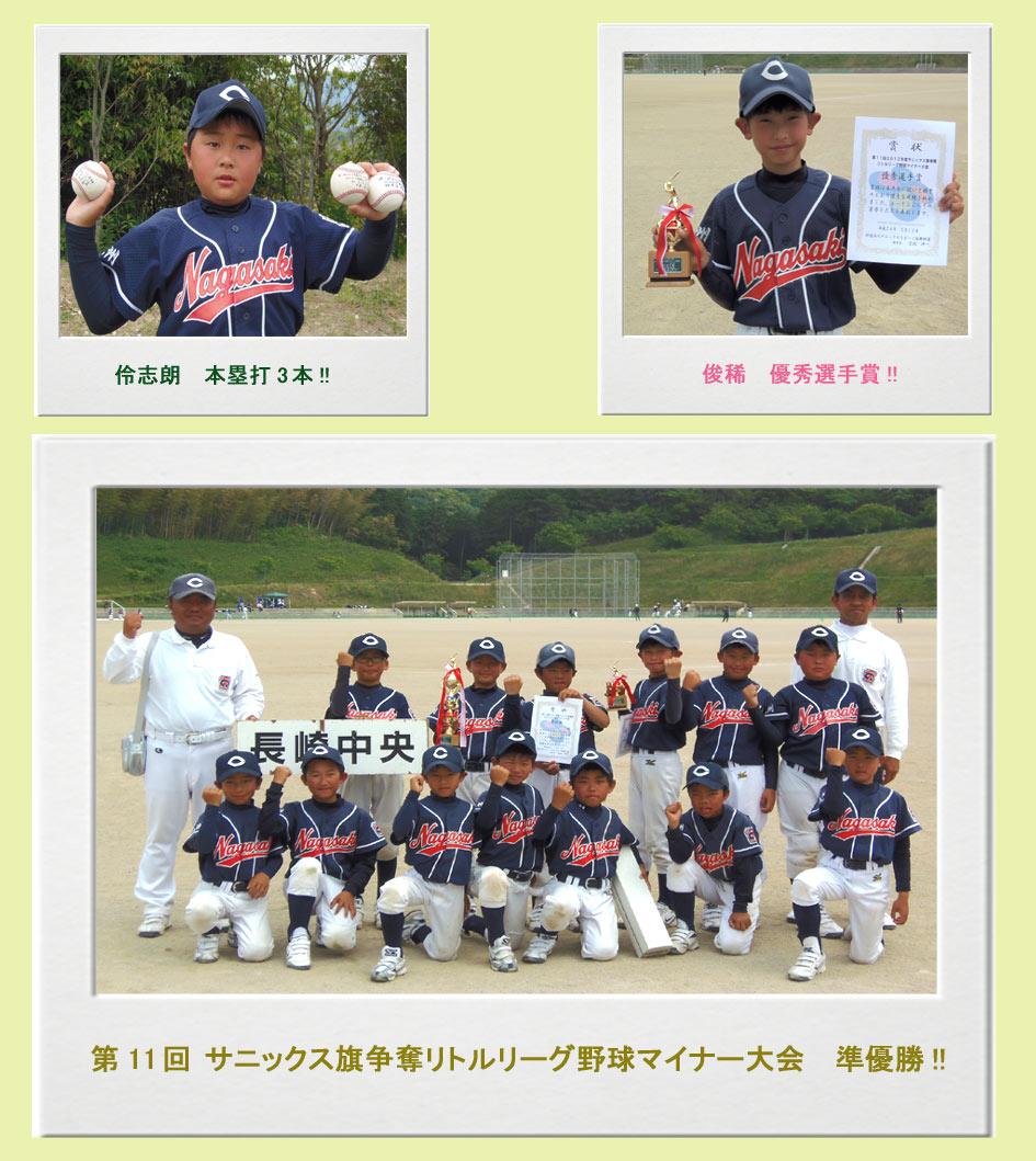 第11回 サニックス旗争奪リトルリーグ野球マイナー大会 平成24年5月12・13日_a0167447_21523447.jpg