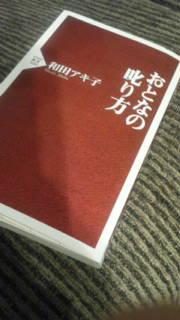 和田さん流_c0249163_1844569.jpg
