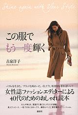 『この服でもう一度輝く』ついに発売!_c0249163_20124766.png