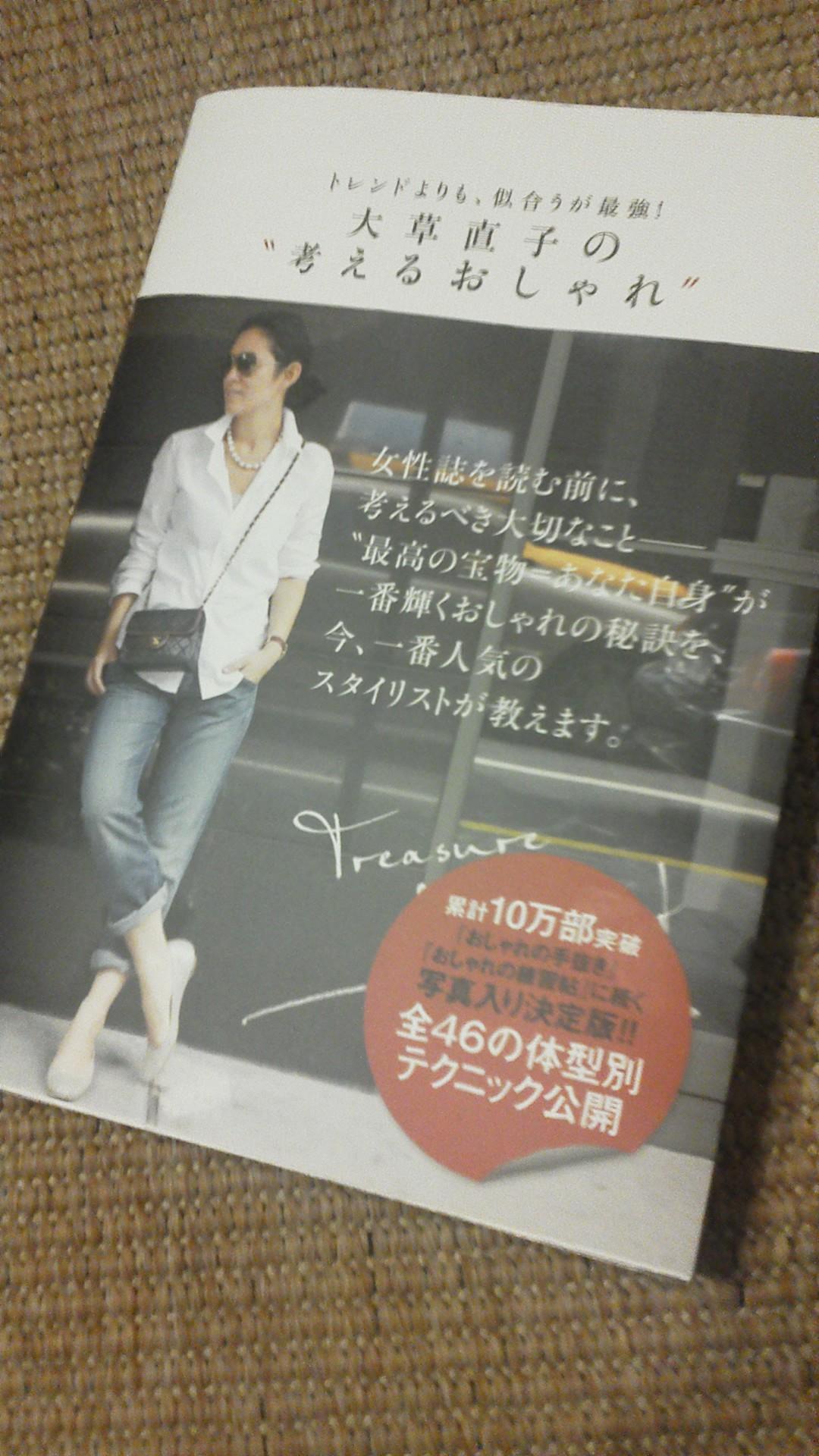 イケメンと大草直子先輩☆_c0249163_20125745.jpg