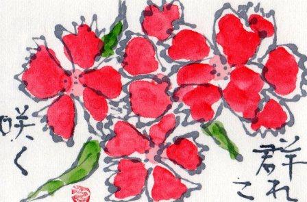 今日から絵手紙教室が始まったのよ。_a0220570_23335138.jpg