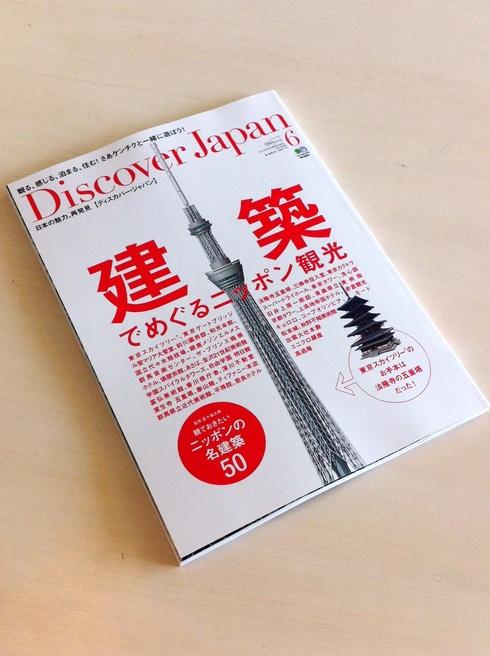 Discover Japan 6月号に掲載されました ^^_f0191870_1551414.jpg