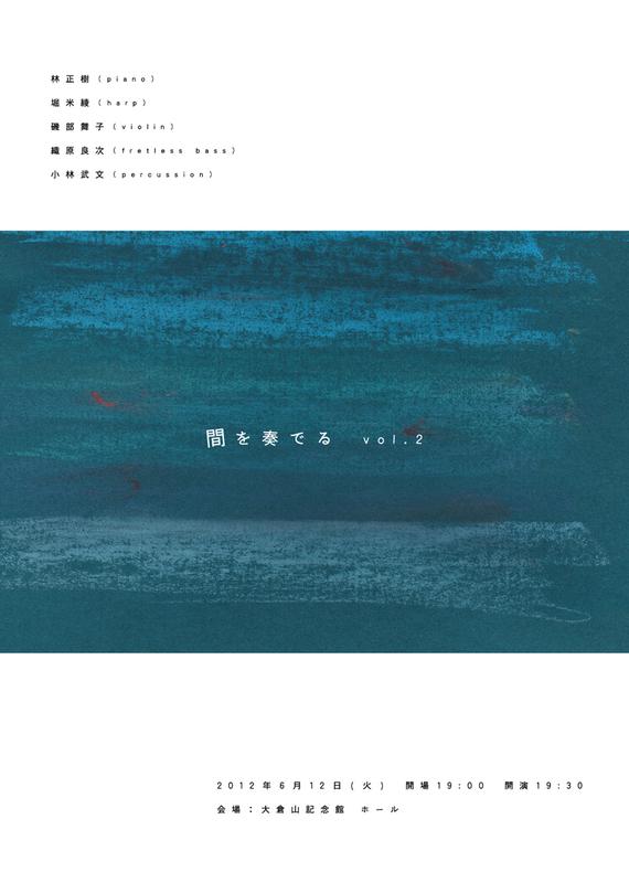 6/12(火)〜林正樹「間を奏でるvol.2」@大倉山記念館ホール_c0080172_1355589.jpg