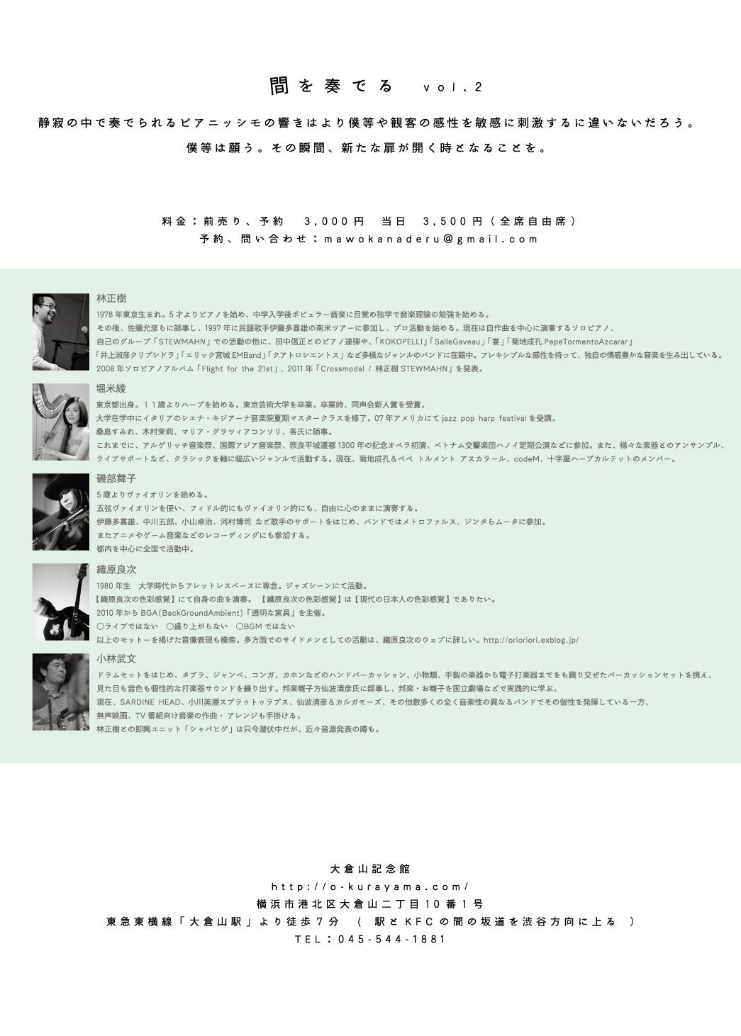 6/12(火)〜林正樹「間を奏でるvol.2」@大倉山記念館ホール_c0080172_13564777.jpg