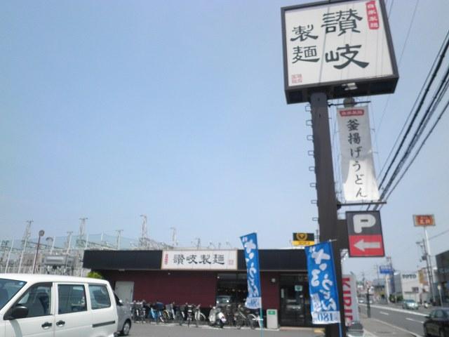 讃岐製麺      箕面半町店_c0118393_19121193.jpg