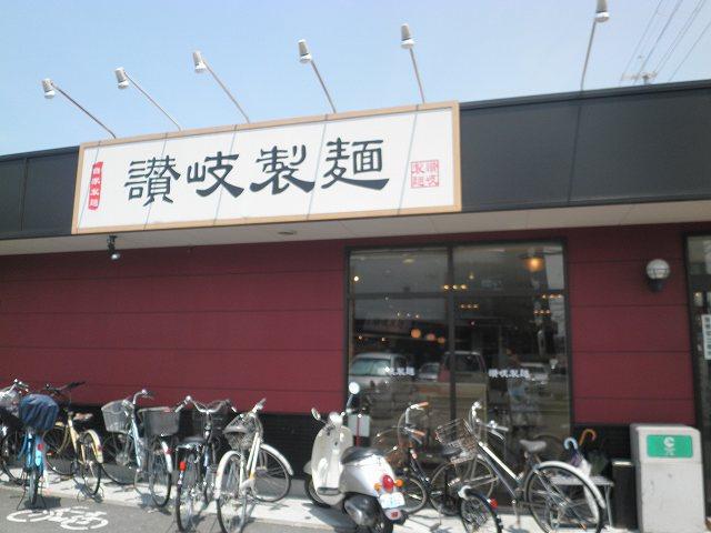 讃岐製麺      箕面半町店_c0118393_1912196.jpg