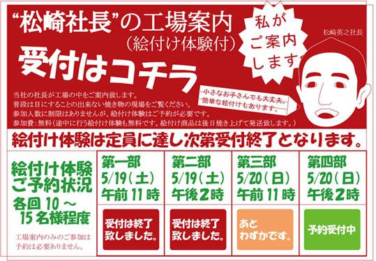 【感謝祭 絵付体験】 予約状況_e0114296_1884964.jpg