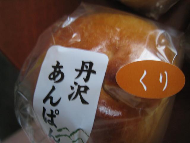 丹沢あんぱん (紫いも・胡麻・くり)_c0212604_6343090.jpg