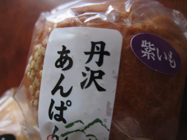 丹沢あんぱん (紫いも・胡麻・くり)_c0212604_6343721.jpg