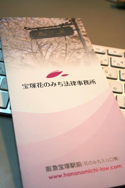宝塚花のみち法律事務所_b0068412_11405780.jpg