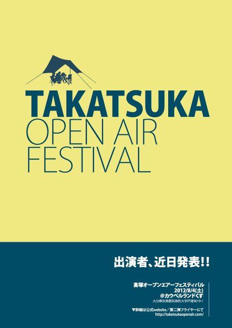 2012「高塚OPEN AIR」出店です☆_a0125419_7365767.jpg