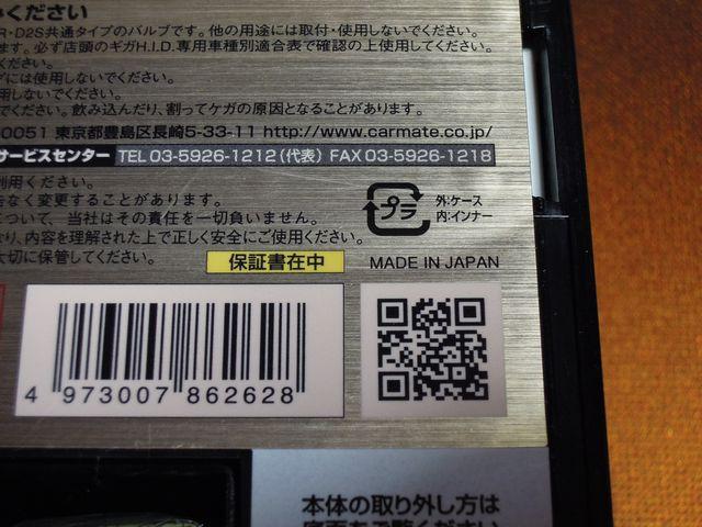 f0159638_0271477.jpg