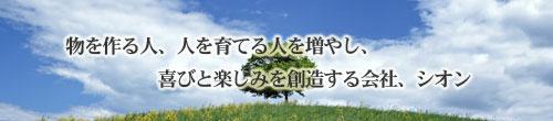 有限会社シオンのブログ開設しました!_a0272042_1125269.jpg