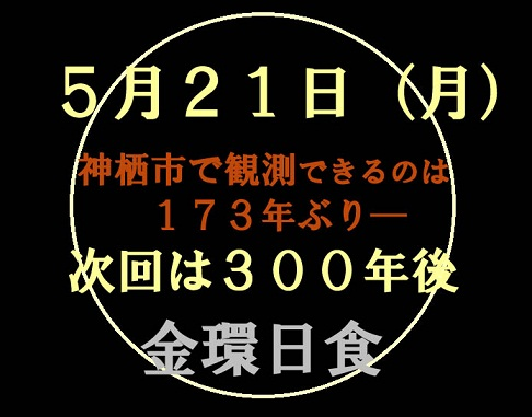 観測イベントのお知らせ。_f0229750_16203120.jpg