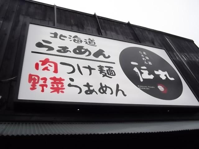 伝丸 : Mt.Blue Rice Shop。