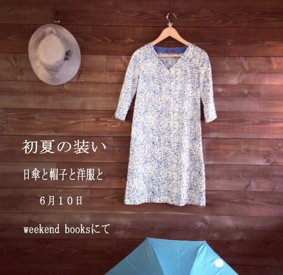 「初夏の装い 日傘と帽子と洋服と」 サンプル展示。_e0060555_23242768.jpg