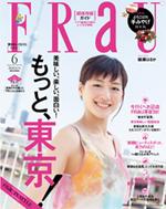 お仕事報告 FRaU 6月号 イラストmap_f0142355_1146269.jpg