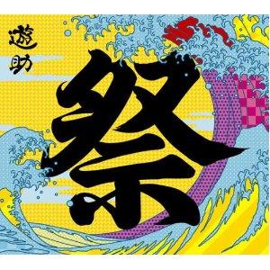 遊助さん新曲『ヨッシャ来い!』、鵜島仁文が作曲・編曲を担当!_e0128485_14291962.jpg