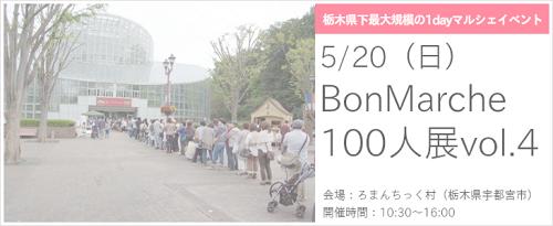 「Bon Marche 100人展 Vol:4」に出展します。。_c0169287_0232393.png