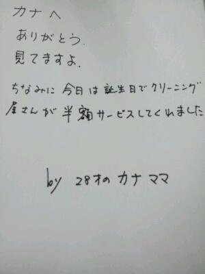 生っちゃ!_a0144804_17322076.jpg