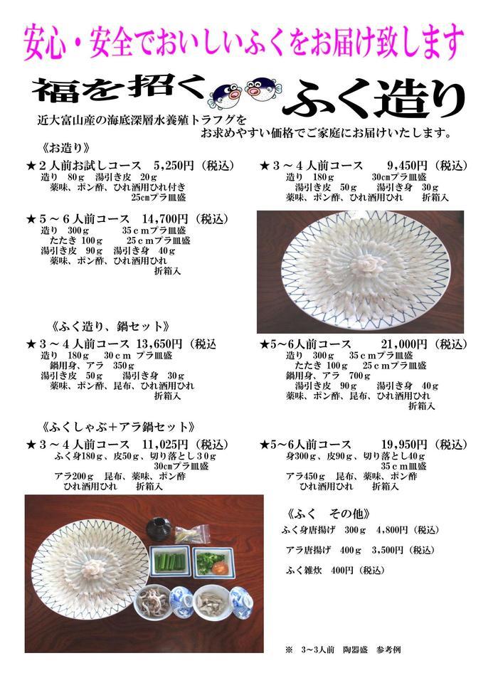 ふぐ料理メニュー_b0237604_418193.jpg