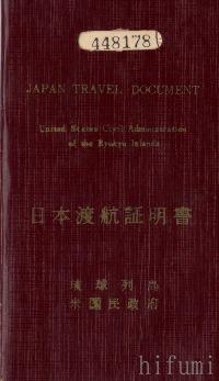 The day Okinawa returned to Japan._c0176406_13214124.jpg