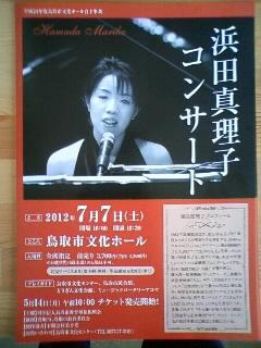 浜田真理子さんのコンサートが鳥取で!_b0125413_1512272.jpg