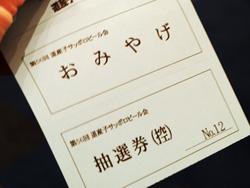 第56回道産子サッポロビール会(2)_b0175635_312357.jpg