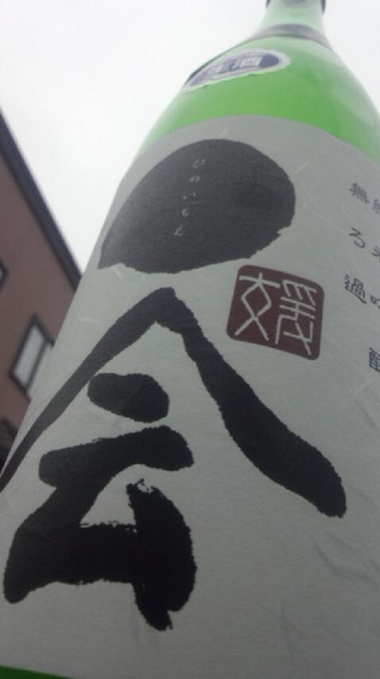 【日本酒】 一会 小槽袋搾り おりがらみ 純米吟醸 無濾過生原酒 限定_e0173738_1337435.jpg