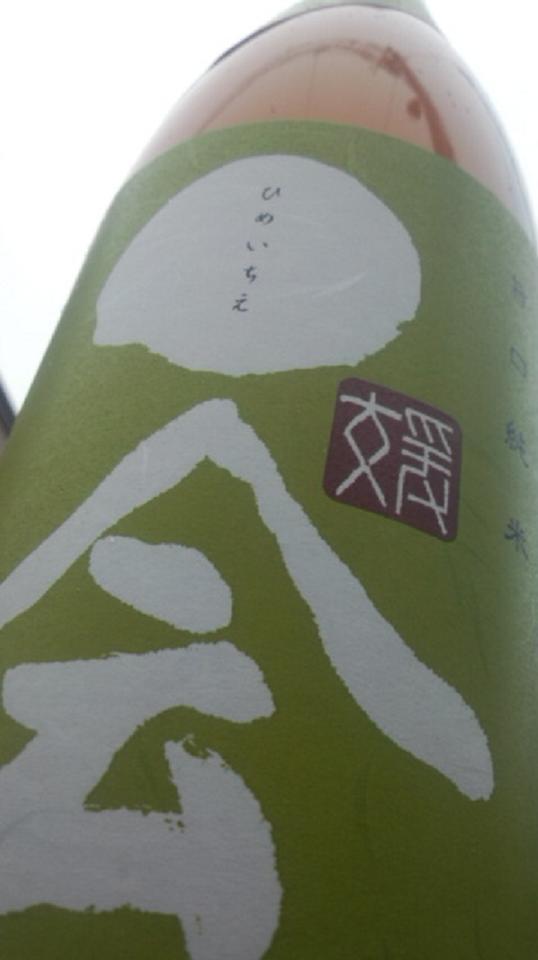【日本酒】 一会 小槽袋搾り おりがらみ 純米吟醸 無濾過生原酒 限定_e0173738_13375092.jpg