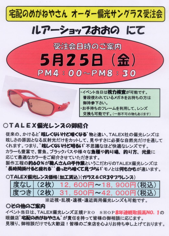 TALEX オーダー  偏光サングラス検眼受注会_a0153216_22221470.jpg