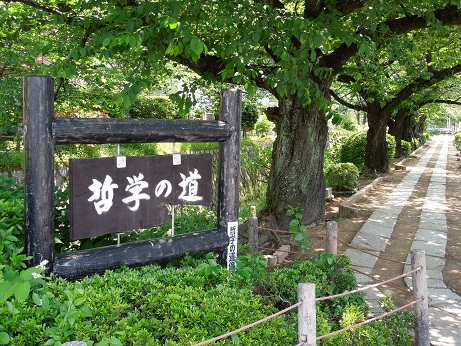 哲学の道    ~京都~_c0235725_0192017.jpg