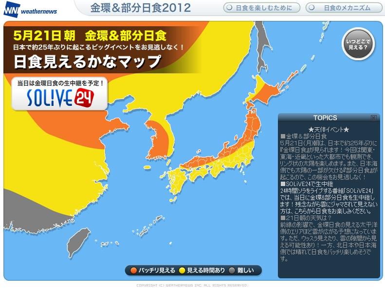 2012年5月21日(月)早朝の金環日食、気になるお天気は?_e0089232_1064468.jpg